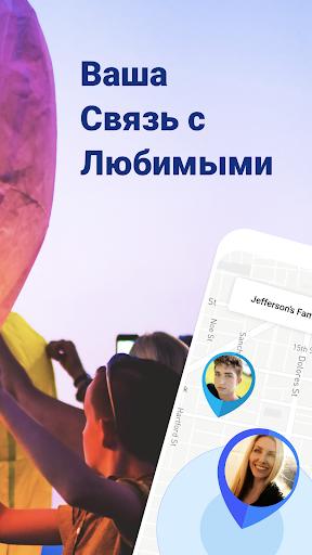 Семейный Трекер – GPS локатор скриншот 1
