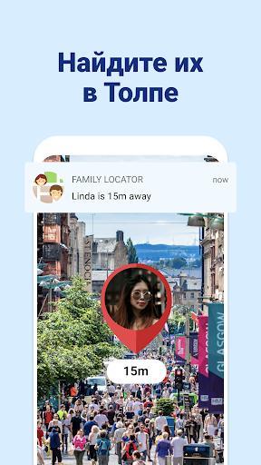 Семейный Трекер – GPS локатор скриншот 3
