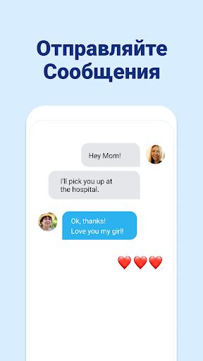 Семейный Трекер – GPS локатор скриншот 4
