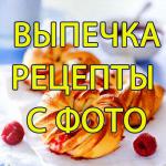 Выпечка, Десерты - Рецепты с фото