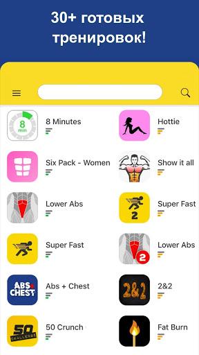 Тренировка Пресса - фитнес дома скриншот 4