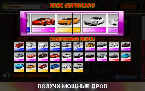 Симулятор открытия кейсов с разными вещами и CS GO скриншот 1