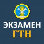 Экзамен ГосТехНадзора - билеты 2021