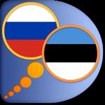 Эстонско-Русский словарь