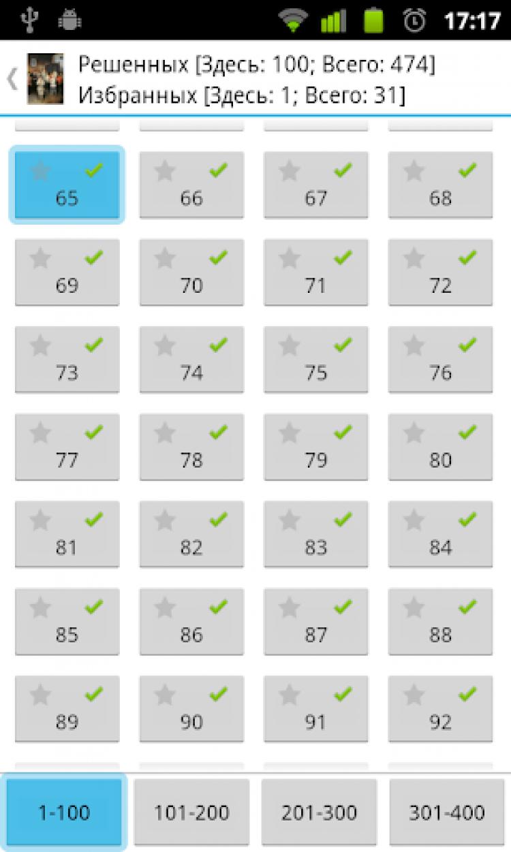 1001 задача для счета в уме скриншот 1