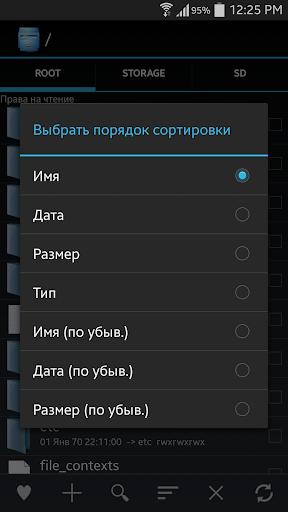 Explorer скриншот 5