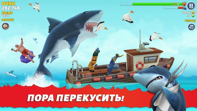 Hungry Shark Evolution скриншот 1