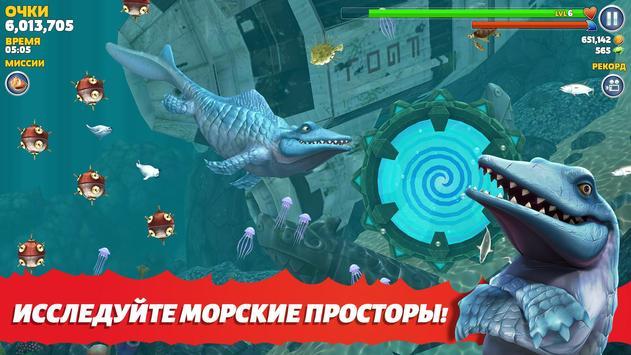 Hungry Shark Evolution скриншот 2