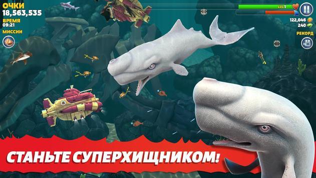 Hungry Shark Evolution скриншот 4