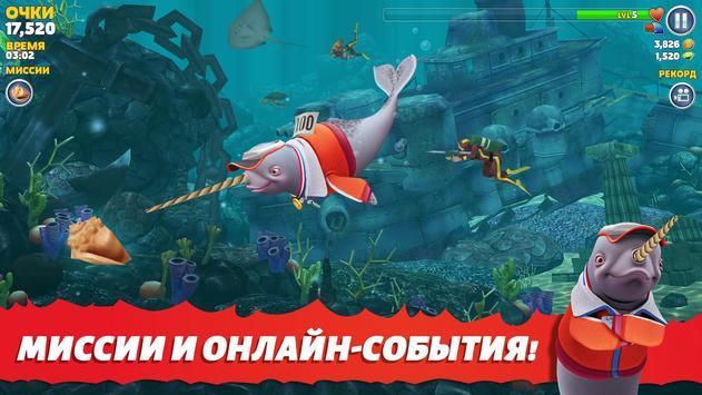 Hungry Shark Evolution скриншот 5