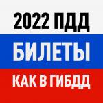 Билеты ПДД 2020 и Экзамен от ГИБДД с Drom.ru