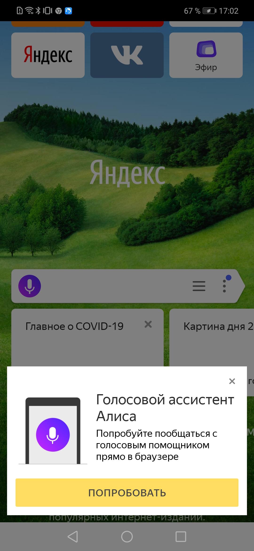 Яндекс.Браузер с Алисой скриншот 3