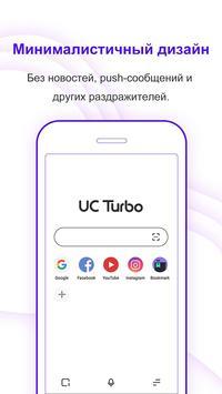 Браузер UC Turbo скриншот 1