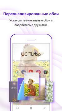 Браузер UC Turbo скриншот 3