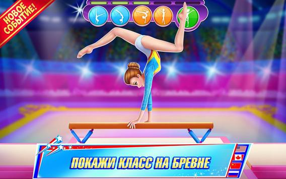 Гимнастка: золото не за горами скриншот 3