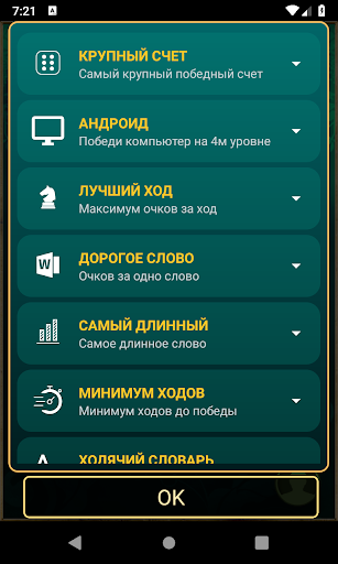 Erudit скриншот 3