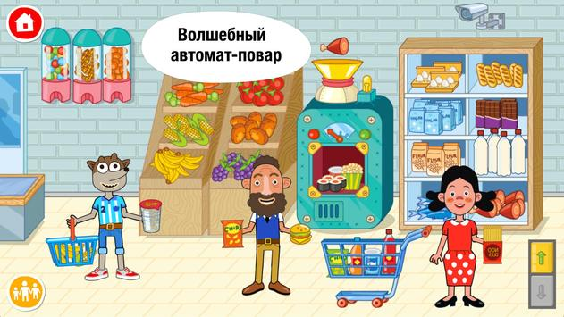 Pepi Super Stores скриншот 2