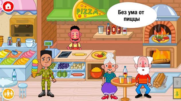 Pepi Super Stores скриншот 5