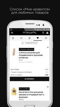 Л'ЭТУАЛЬ скриншот 4
