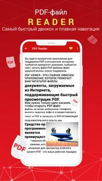 PDF Reader скриншот 2