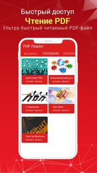 PDF Reader скриншот 5