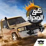 Король пустыни - Deset King