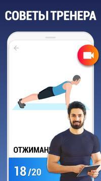 Тренировки для Дома скриншот 3