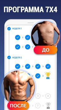 Тренировки для Дома скриншот 5