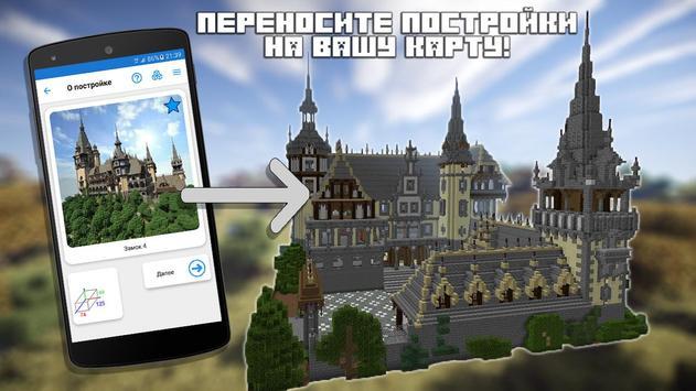 Строитель для Minecraft PE скриншот 1