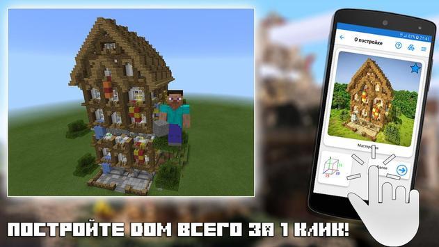 Строитель для Minecraft PE скриншот 2