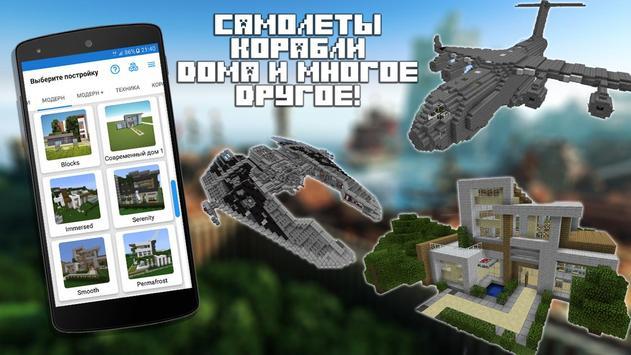 Строитель для Minecraft PE скриншот 3