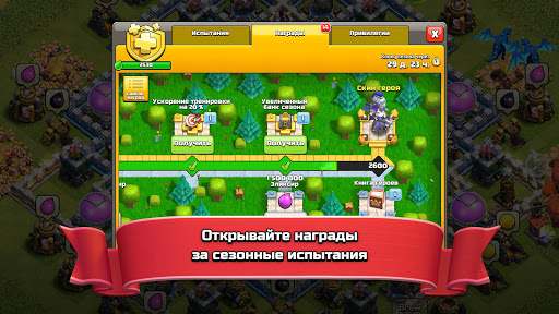 Clash of Clans скриншот 1