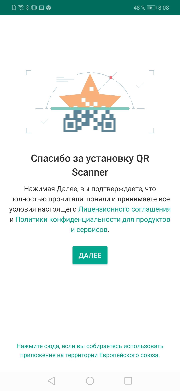 QR Scanner скриншот 1