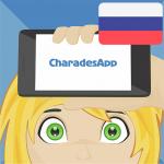 CharadesApp - Руки вверх!