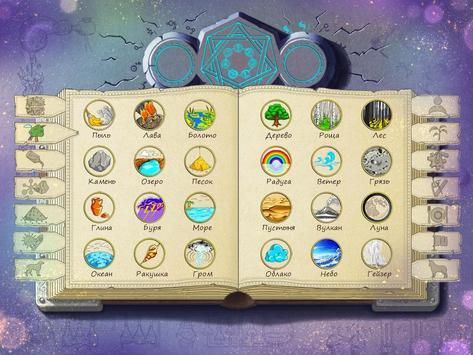 Алхимия на бумаге скриншот 3