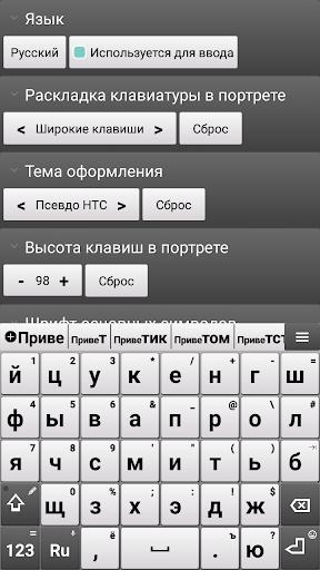 Jbak keyboard скриншот 1