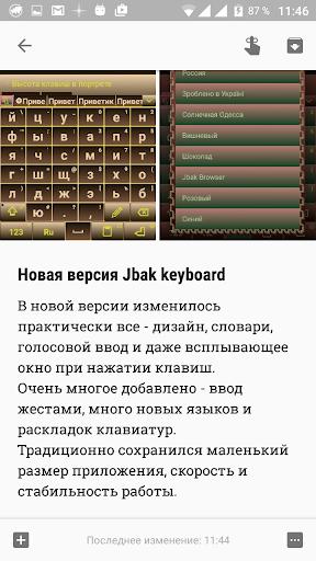 Jbak keyboard скриншот 2