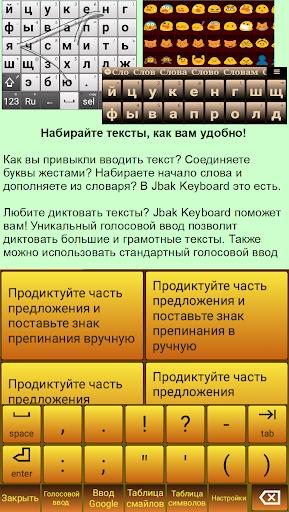 Jbak keyboard скриншот 3