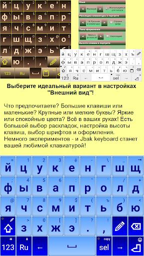 Jbak keyboard скриншот 4