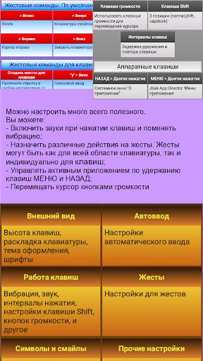 Jbak keyboard скриншот 5