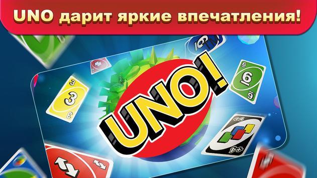 UNO! скриншот 1