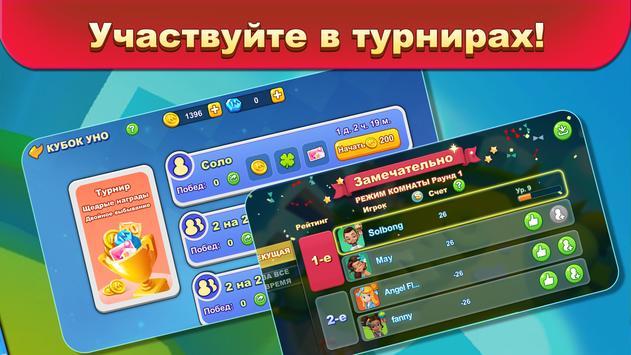 UNO! скриншот 5