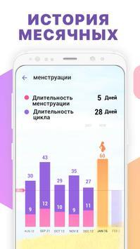 Календарь месячных - овуляция и беременность скриншот 4