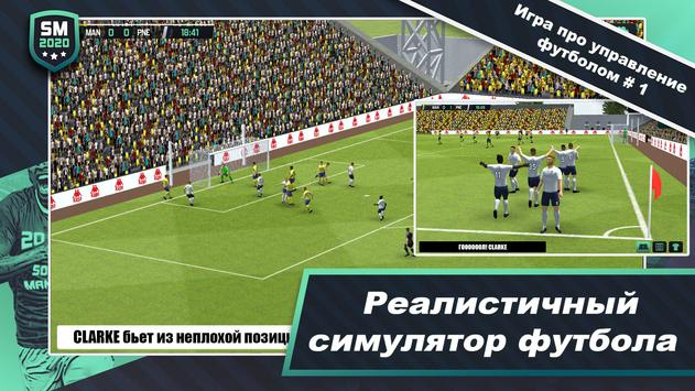 Soccer Manager 2020 скриншот 1