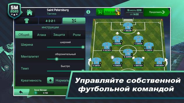Soccer Manager 2020 скриншот 2