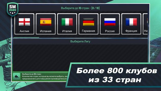 Soccer Manager 2020 скриншот 3