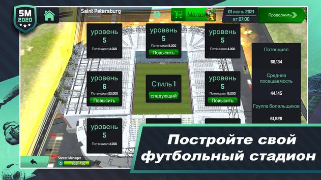 Soccer Manager 2020 скриншот 4