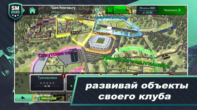 Soccer Manager 2020 скриншот 5
