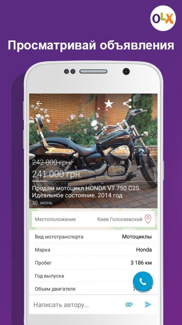 OLX.ua - Объявления Украины скриншот 1