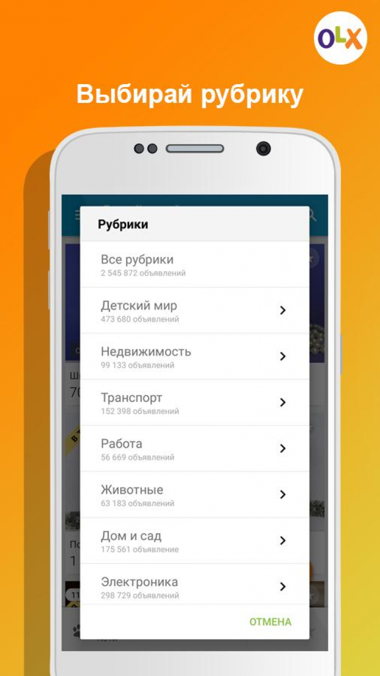 OLX.ua - Объявления Украины скриншот 3